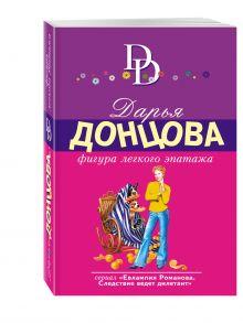 Донцова Д.А. - Фигура легкого эпатажа обложка книги