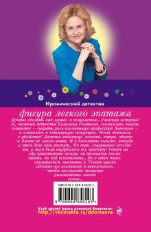 Обложка сзади Фигура легкого эпатажа Дарья Донцова