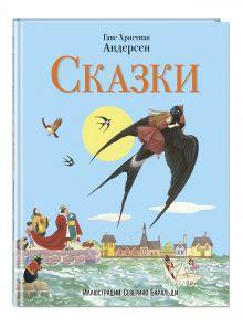 Андерсен Г.Х. - Сказки (ил. С. Баральди) обложка книги