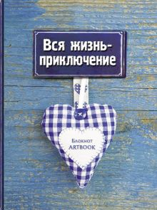 - Смэшбуки с историями и приключениями (комплект Великий Гэтсби. Блокнот книгочея (2оф) + Вся жизнь - приключение) обложка книги