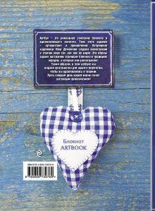 Обложка сзади Смэшбуки с историями и приключениями (комплект Великий Гэтсби. Блокнот книгочея (2оф) + Вся жизнь - приключение)