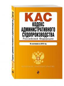 - Кодекс административного судопроизводства РФ: по состоянию на 2016 год обложка книги