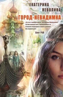 Обложка Город-невидимка Екатерина Неволина