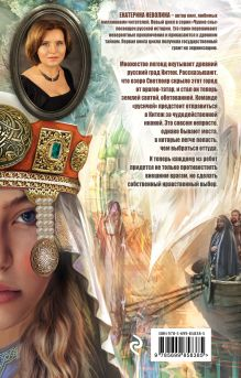 Обложка сзади Город-невидимка Екатерина Неволина