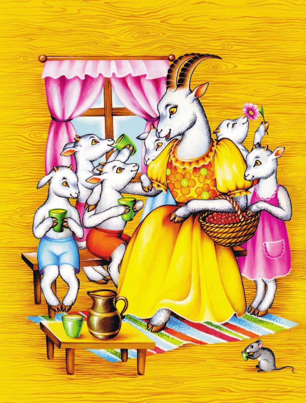 Коза с козлятами в картинках сказка