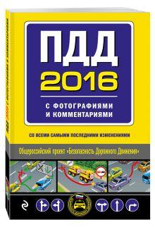 - ПДД на 2016 год с фотографиями и комментариями (со всеми самыми последними изменениями) обложка книги