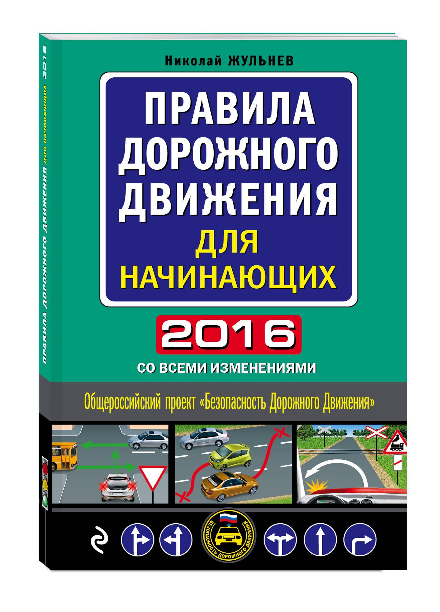 Правила дорожного движения для начинающих 2016 (со всеми изменениями)