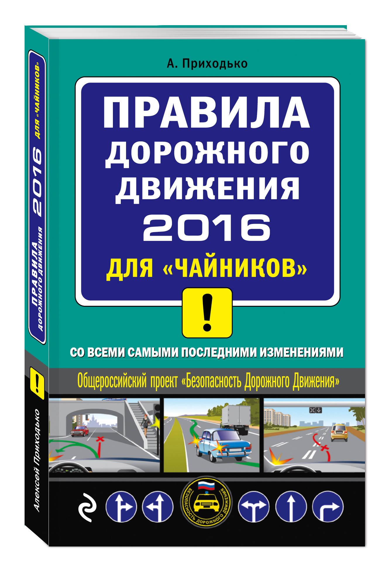 ПДД 2016 для