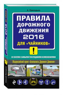"""ПДД 2016 для """"чайников"""" (со всеми самыми последними изменениями)"""