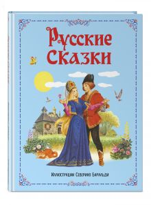 Афанасьев А.Н. - Русские сказки (ил. С. Баральди) обложка книги