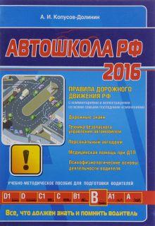 Обложка Автошкола 2016 (со всеми самыми последними изменениями) А.И. Копусов-Долинин