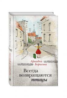 Борисова А. - Всегда возвращаются птицы обложка книги