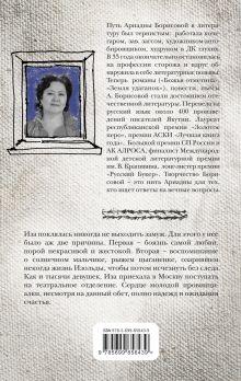 Обложка сзади Всегда возвращаются птицы Ариадна Борисова