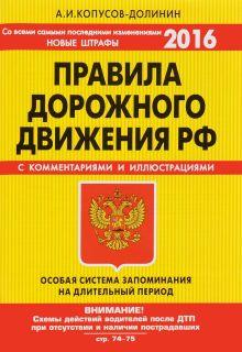 Копусов-Долинин А.И. - ПДД. Особая система запоминания (со всеми самыми последними изменениями на 2016 год) обложка книги