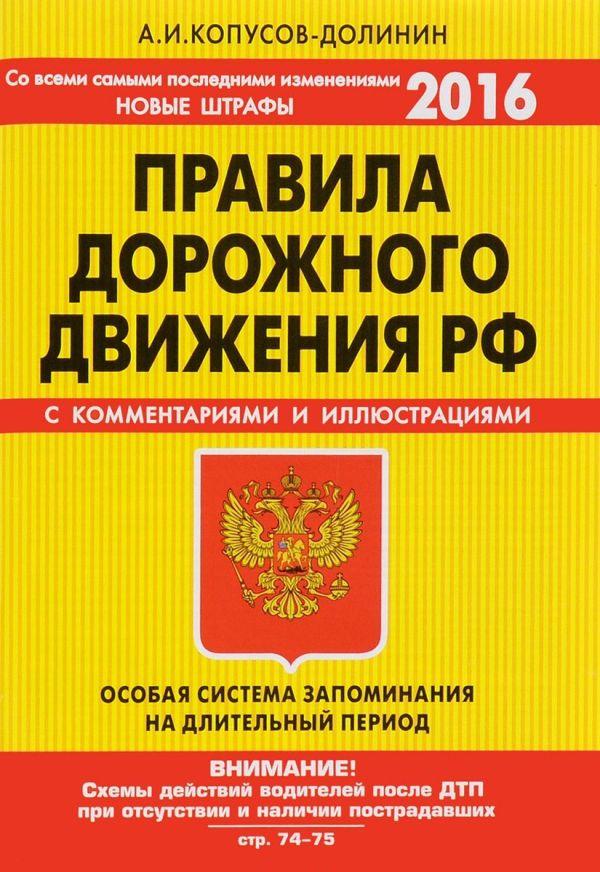 ПДД. Особая система запоминания (со всеми самыми последними изменениями на 2016 год) Копусов-Долинин А.И.