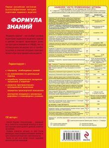 Обложка сзади Экзамен в ГИБДД. Категории А, В. Особая система запоминания (+CD) с последними изменениями и дополнениями на 2016 г. Копусов-Долинин А.
