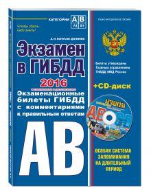 Копусов-Долинин А.И. - Экзамен в ГИБДД. Категории А, В 2016 г. (с последними изменениями и дополнениями) (+CD) обложка книги