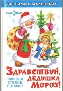 - Здравствуй, дедушка Мороз обложка книги