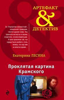 Обложка Проклятая картина Крамского Екатерина Лесина