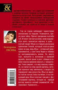 Обложка сзади Проклятая картина Крамского Екатерина Лесина