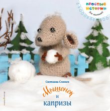 Слижен С.Г. - Мышонок и капризы обложка книги