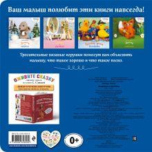 Обложка сзади Мышонок и капризы Слижен Светлана