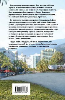 Обложка сзади Война миров Олег Дивов