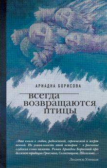 Обложка Всегда возвращаются птицы Ариадна Борисова