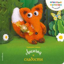Обложка Лисичка и сладости Слижен Светлана
