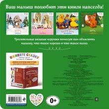 Обложка сзади Лисичка и сладости Слижен Светлана
