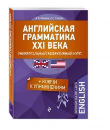 Английская грамматика XXI века: Универсальный эффективный курс. С ключами к упражнениям. 3-е издание