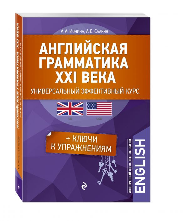 Английская грамматика XXI века: Универсальный эффективный курс. С ключами к упражнениям. 3-е издание Ионина А.А., Саакян А.С.