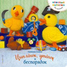 Слижен С.Г. - Цыпленок, утенок и беспорядок обложка книги