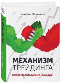 Мартынов Т. - Механизм трейдинга: Как построить бизнес на бирже? обложка книги