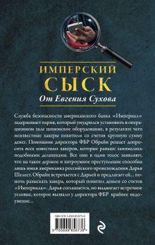 Обложка сзади Код расплаты Евгений Сухов