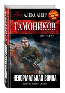 Тамоников А.А. - Ненормальная война обложка книги