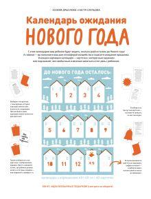 Дрызлова К.; Слепцова Н. - Календарь ожидания Нового года обложка книги