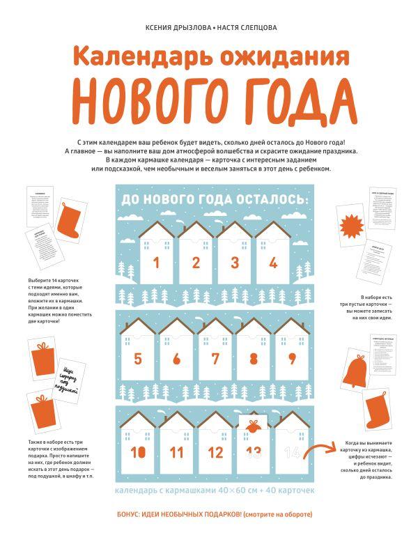 Календарь ожидания Нового года Дрызлова К.; Слепцова Н.