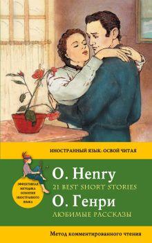 Любимые рассказы = 21 Best Short Stories. Метод комментированного чтения