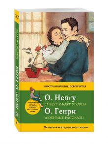 Генри О. - Любимые рассказы = 21 Best Short Stories. Метод комментированного чтения обложка книги