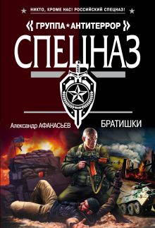 Обложка Братишки Александр Афанасьев