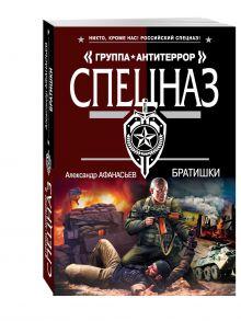 Афанасьев А. - Братишки обложка книги