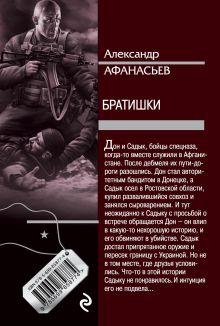 Обложка сзади Братишки Александр Афанасьев
