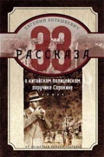 Анташкевич Е.М. - 33 рассказа о китайском полицейском поручике Сорокине обложка книги
