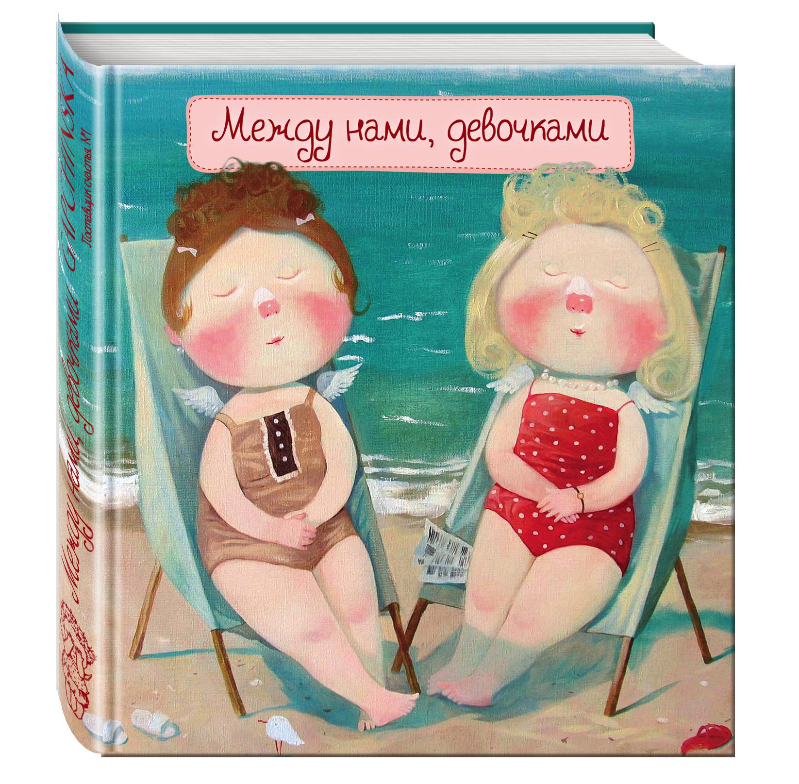 Между нами, девочками (книга в формате ПЛЧ) 2-е издание копии картин гапчинской киев