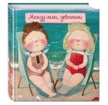 - Между нами, девочками (книга в формате ПЛЧ) 2-е издание обложка книги