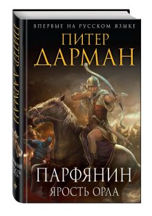 Дарман П. - Парфянин. Ярость орла обложка книги