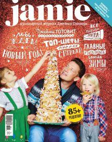- Журнал Jamie Magazine № 11 ноябрь-декабрь 2015 г. обложка книги