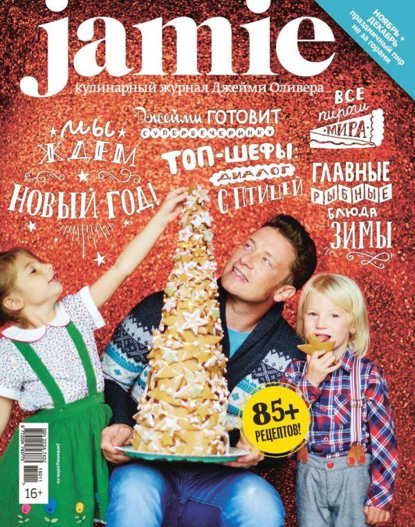 Журнал Jamie Magazine № 11 ноябрь-декабрь 2015 г.