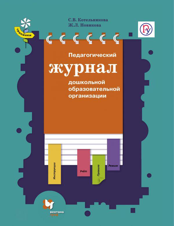 Педагогический журнал дошкольной образовательной организации. Учебно-методическое пособие